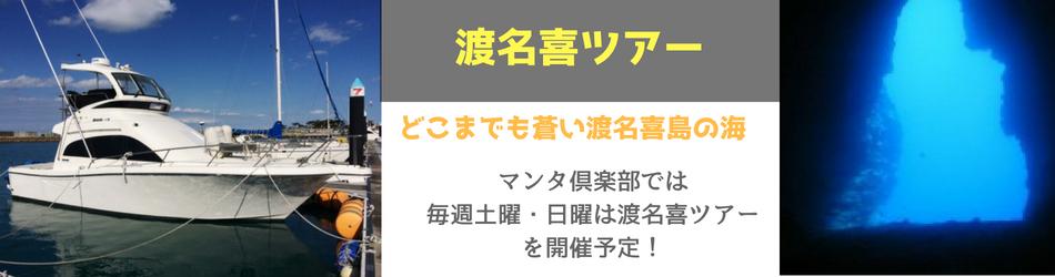 渡名喜ツアー